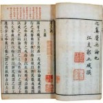 Kao Gong Ji (The Records of Examination of Craftsmen)